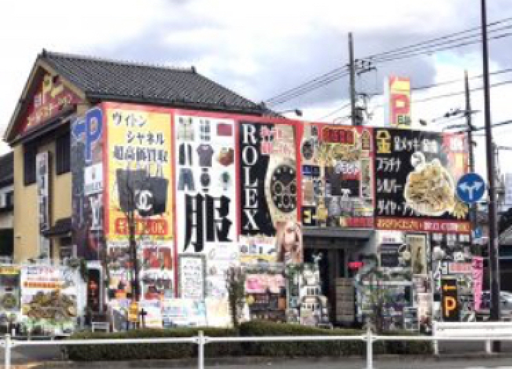 ゴールドステーション小平小川町店