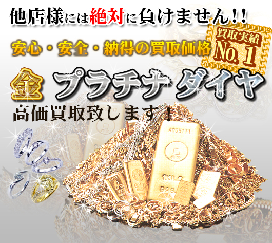 金・プラチナ・ブランド買取店!所沢・東所沢・航空公園・新所沢・西所沢