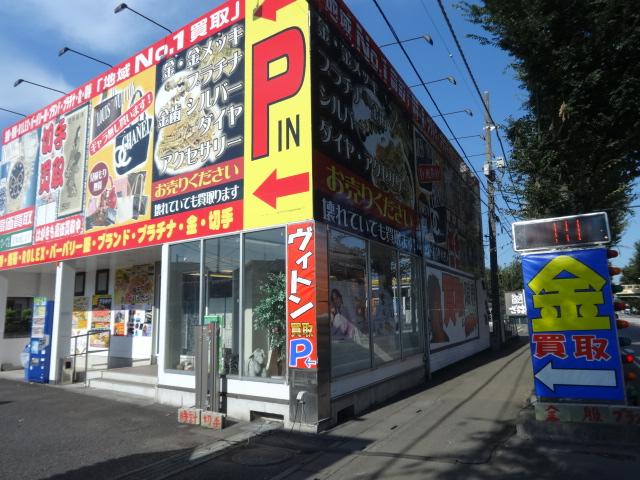 金・プラチナ・ブランド買取店! 所沢・東所沢・航空公園・西所沢・バイパス沿