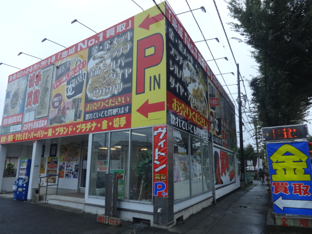 金・ブランド買取店!所沢・東所沢・航空公園・新所沢・西所沢 ・バイパス沿い