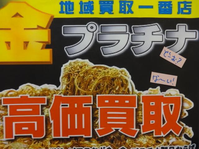 金・プラチナ・ダイヤ・シルバー 買取店 !所沢・東所沢・航空公園・新所沢・西所沢・バイパス沿い