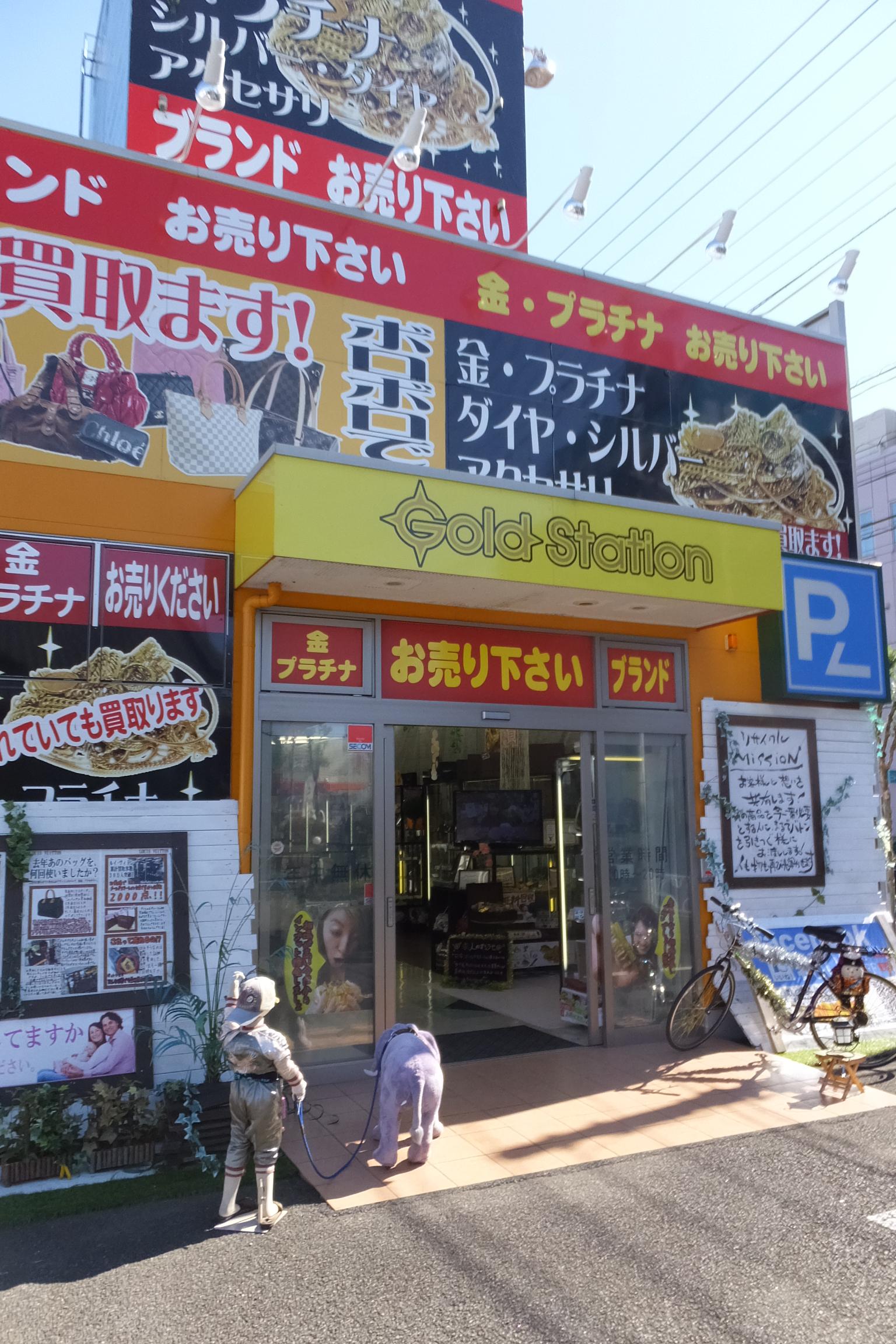 東大和で買取販売、金、銀、プラチナ!切れていても壊れていてもOK!即現金化できます!原口