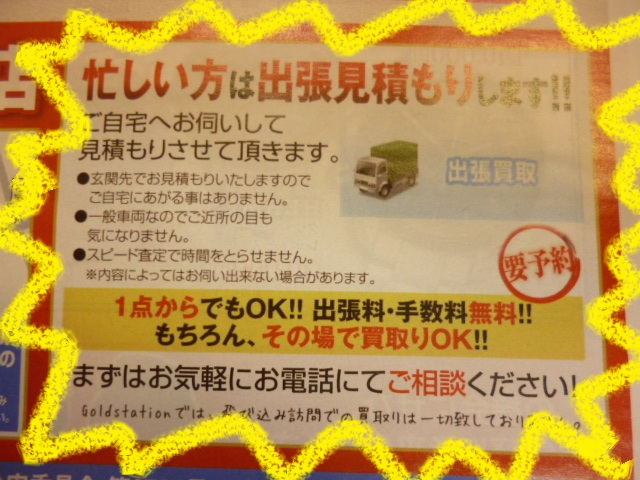 所沢・東所沢・航空公園◆8・5・0の付く日は!!!!! 古着45L満タンにして頂いて1名1日1袋でどんな物でも¥300買取します!!