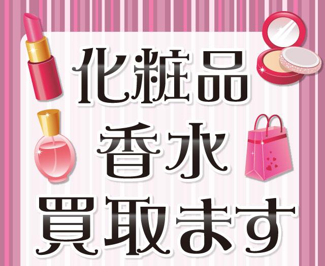 東所沢 所沢 新座 秋津 川越 化粧品 コスメ 香水 使いかけ 買取&出張買取 口紅