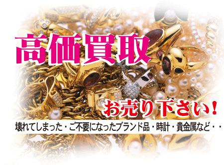 所沢 東所沢 新座 川越  ◆ 金・銀・ダイヤ 買取 ◆