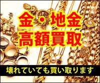 所沢 東所沢 清瀬 新座 志木 航空公園 朝霞 金・プラチナ・ダイヤ・ブランド買取 出張買取 無料!!!