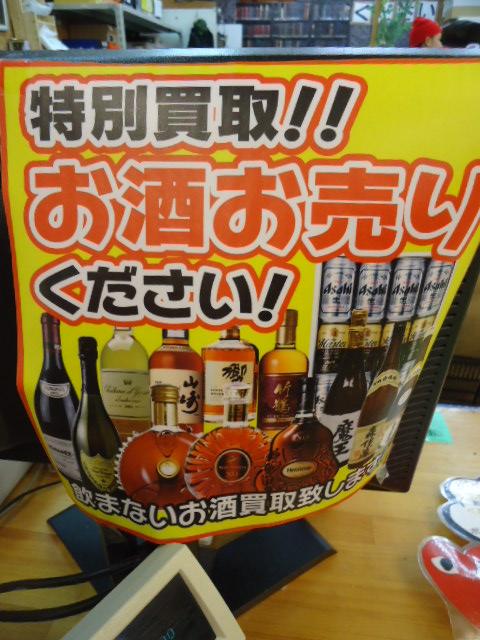 小手指店 所沢 西所沢 狭山 入間 飯能 飲まないお酒お売りください 未開封ならお買取OK 出張買取致します。1本からお買取OK