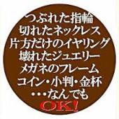 所沢・東所沢・航空公園・清瀬◆注目です!!◆本日8・5・0の付く日は!!!!! 古着45L満タンにして頂いて1名1日1袋でどんな物でも¥300買取します!!