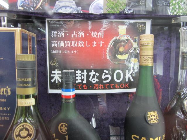 小手指店 所沢 西所沢 狭山 入間 飯能 査定無料 お酒買取始めました。ブランディー ウイスキー 古酒 焼酎 未開封ならOK 1本から買取OK