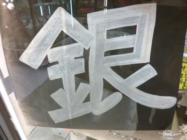 買取価格自信 朝霞・新座・狭山・東所沢・新所沢・出張買取もOK