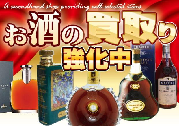 小平 お酒 ブランデー スコッチ ワイン 焼酎 日本酒 買取 国分寺 久米川 東大和 東村山 立川