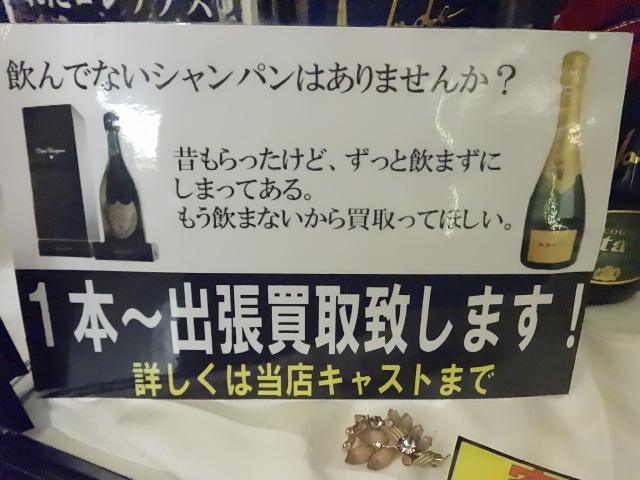 所沢 小手指 入間 お酒 古酒 洋酒 買取 ドンペリ ヘネシー ルイ13世 ウイスキー ブランデー