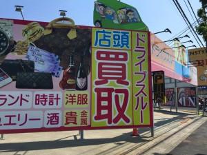 武蔵村山店外観1