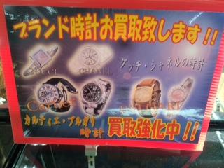 所沢 小手指 入間 狭山 ロレックス オメガ カルティエ ブルガリ 時計 買取 販売