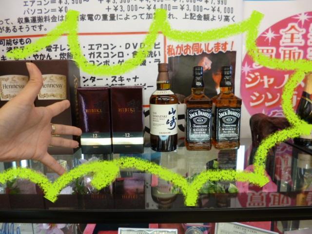◆所沢 新所沢 東所沢 狭山 古酒でもOK!!大歓迎!! 古酒・ウイスキーetc売って下さい♪