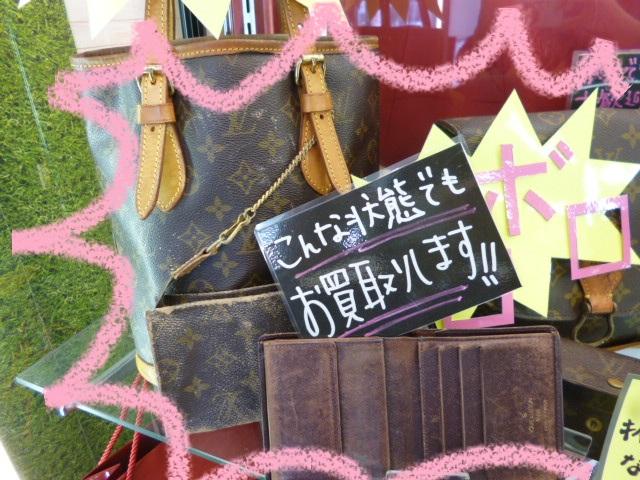 所沢・新所沢【金・プラチナ・金券】即現金化!!出張査定実施中!!ドライブスルー買取の店