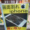 iPhone幾ら位で売れるのか?気になったらまずはお電話を!【ラグステーション瑞穂店】にお任せ!!