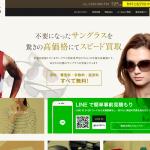 サングラス買取専門店「サングラスネット」の新ホームページ公開!!