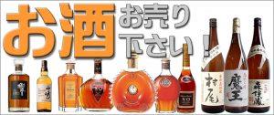 お酒top1