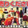 飲むなら乗るな、飲まないなら売ってください!!!!!!!笑。古酒洋酒ウィスキー未開栓のものなら何でもお買取できます♪