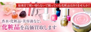 title-cosmetics (1)