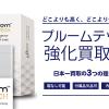 ■プルーム・テック Ploom TECH 買取専門店 簡単 最短で当日お支払いいたします。
