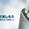 電子タバコ glo グロー 発売日まであと14日! 買取開始まであと14日!!
