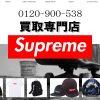 ■Supreme(シュプリーム)買取専門店
