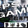 FPSゲーム機器買取専門店がオープン!