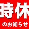 ゴールドステーション東大和店 1月19日(木) 臨時休業のお知らせ!