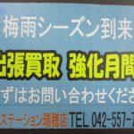 瑞穂店 出張買取 ただいま強化中! 洋服 スニーカー シルバーアクセサリー 買取ました 東京 西多摩 福生 羽村 青梅 新青梅街道
