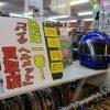 瑞穂店 バイクヘルメット買取してます!Arai ジェットヘルメット バイク用品 出張買取 東京 西多摩 福生 羽村 青梅 入間 狭山 新青梅街道