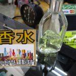 ラグステーション 瑞穂店 SUMMER SALE 本日最終日!!!! サマーセール 20%OFF 香水 買取強化中