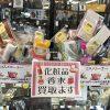 ラグステーション瑞穂店 コスメコーナー開始!!!! 化粧 香水 コスメ 買取
