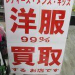 瑞穂店 毎週火・木曜日は買取アップDay! リサイクルショップ 古着 箱根ヶ崎