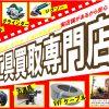 ■電動工具買取専門店