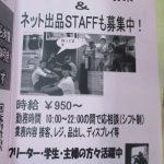 アルバイト募集 ラグステーション バイト募集 アパレル 瑞穂店 新青梅街道 吾平前