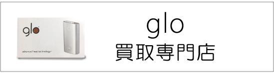 glo買取専門店