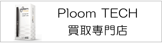 Ploom TECH買取専門店