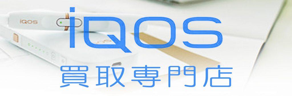 iQOS買取専門店