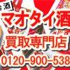 ■マオタイ(中国酒)買取専門店