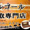 ■オルゴール買取専門店
