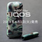 本日の買取★きたー!!IQOS カモ 裏原宿 NIGO氏デザイン!オシャレ!アツイ!発売後4台目のお買取です。