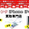 ■ ジャンクiPhone&iPad買取専門店・買取価格/高価買取・2020/5月更新