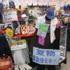 ラグステーション 瑞穂店 ノンブラ 入荷 買取 夏物・冬物 募集中! 手作り野菜