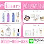 シノワーズA1 高保湿石鹸 シナリー Sinary 買取いたします!東京都 東大和市なら店頭買取いたします!