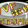 ■ VVF 電線 買取専門店・ 富士電線の高価買取価格