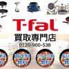 ■T-fal ティファール 調理器具 買取専門店