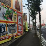 VVF買取専門店は新青梅街道沿い!中央道、圏央道、16号、東名、首都高からも便利!現場から現場の合間に余った電材を現金化!!