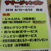 ラグステーション 瑞穂店 古着 秋冬 買取強化中!